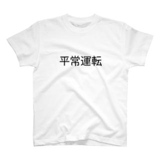 いずみや愚民のいずみや愚民の「平常運転」Tシャツ T-shirts