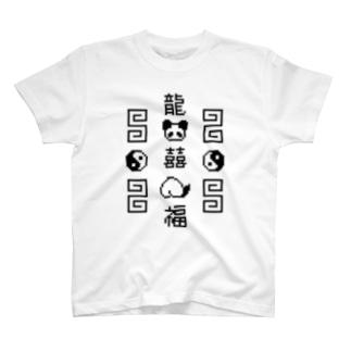 チャイナなドット絵 #黒 Tシャツ