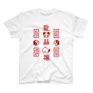 【IENITY】チャイナなドット絵 #赤 T-shirts
