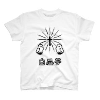 【IENITY】シーツおばけちゃん #白昼夢 T-shirts