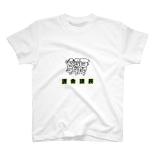 課金課長 T-shirts