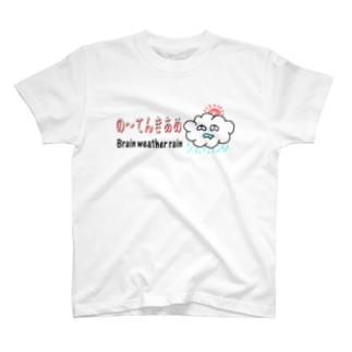 の~てんきあめ T-shirts
