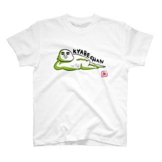 あざみ@だいごろうの1日のキャべちゃんTシャツ T-shirts