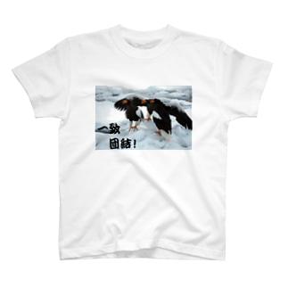 一致団結 T-shirts