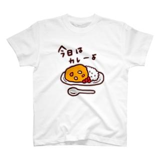 今日はカレーよ T-shirts