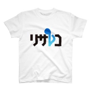 リサレコロゴ T-shirts