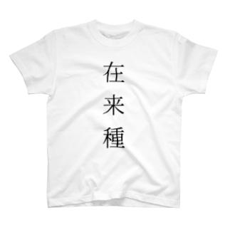 在来種Tシャツ T-shirts
