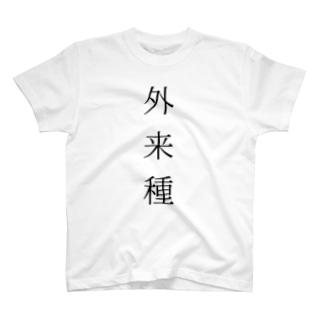 外来種Tシャツ T-shirts