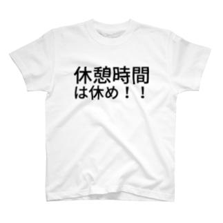 休憩時間は休め!! T-shirts