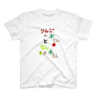 りんごの木さんとなしの木さん Tシャツ
