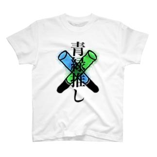 推し事 T-shirts