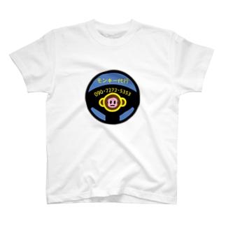 パ紋No.2677 モンキー代行 T-shirts