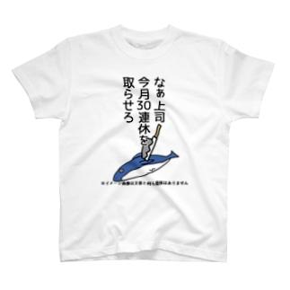 上司へのお願い T-shirts
