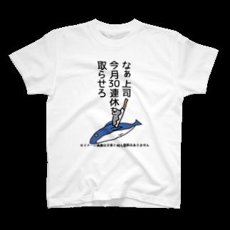 とりのささみ。の上司へのお願い T-shirts