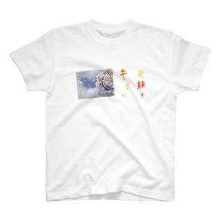 笑顔を君に T-shirts