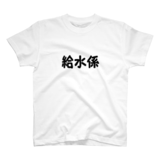 給水係T T-shirts