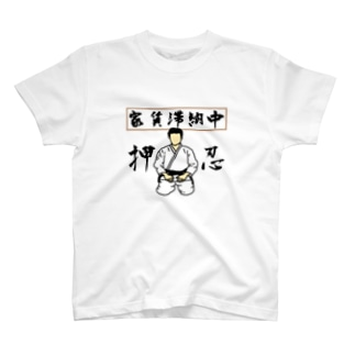 家賃滞納中 T-shirts