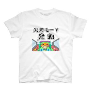 失業モード発動 T-shirts