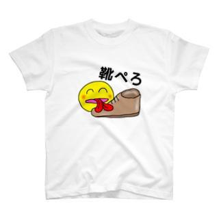 セブ山のグッズ売り場の靴ぺろ T-shirts