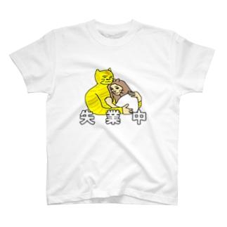 失楽園 T-shirts