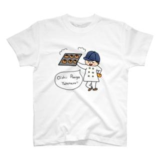 美味しいパンが焼けたよ!カラーver. T-shirts