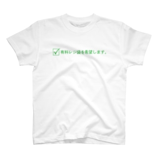 有料レジ袋を希望するTシャツ等 T-shirts