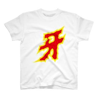 牙 T-shirts