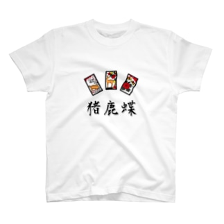 花札「猪鹿蝶」 T-shirts
