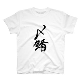 しめ鯖 T-shirts