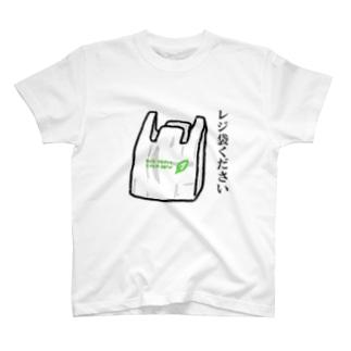 レジ袋求む T-shirts