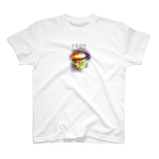 満腹中枢 T-shirts