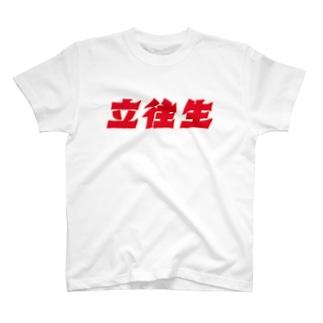 ハコベラ 立往生Tシャツ T-shirts
