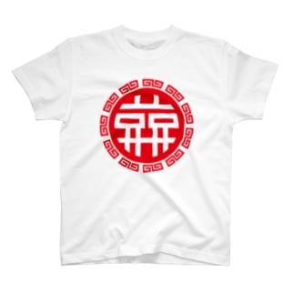 双哀紋(赤) T-shirts