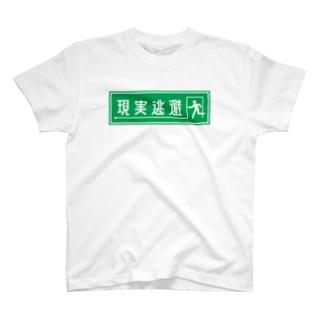 現実逃避Tシャツ T-shirts