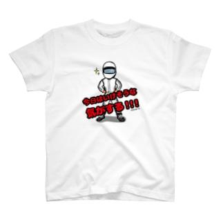 今日はいけそうな気がする!!! T-shirts