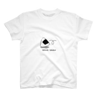 よくおにぎり転がす人専用 T-shirts