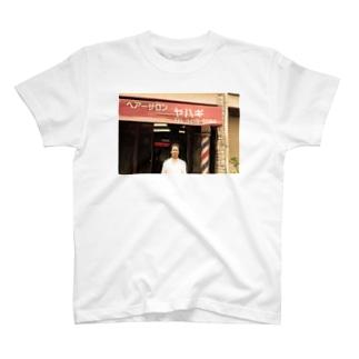 ガッツ石飛 T-shirts