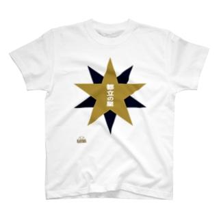 「都立の星」 T-shirts