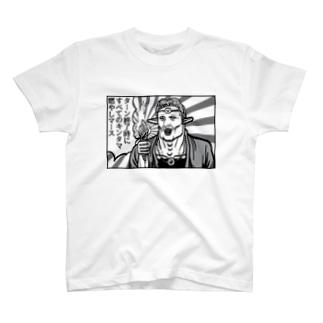 玉燃やしのエルフ T-shirts