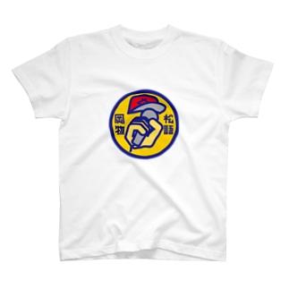 パ紋No.2684 岡松物語 T-shirts