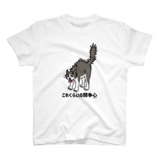 これくらいの闘争心 T-shirts
