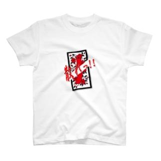 花札「桜花」 T-shirts