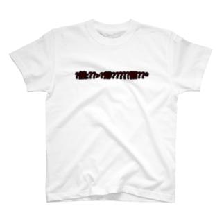 エモい T-shirts