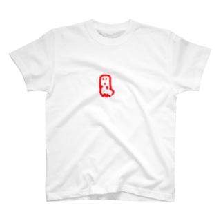 はにわ幽霊 T-shirts