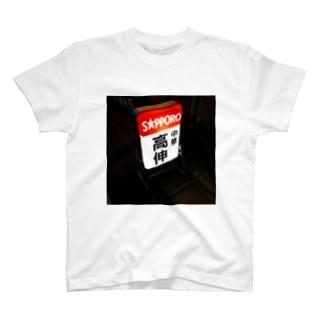 わいは阪神ファンやけども… T-shirts