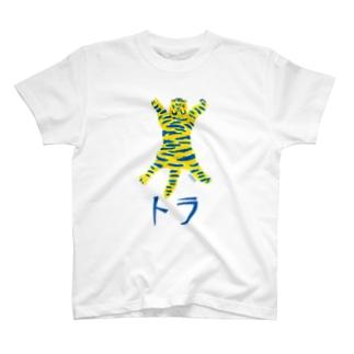 トラ T-shirts