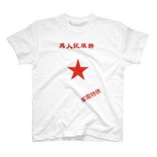 軍支給の中華煙草T T-shirts