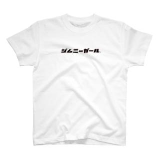 ジムニーガール  黒ロゴ T-shirts