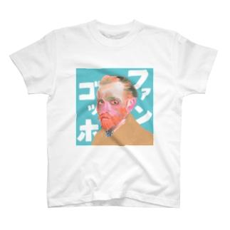 フィンセント・ファン・ゴッホ T-shirts