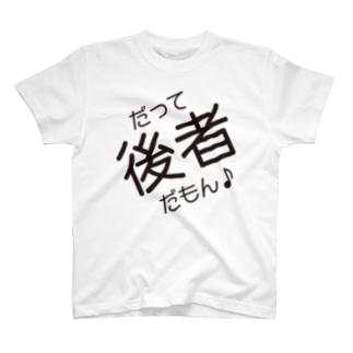 だって後者だもん♪ T-shirts